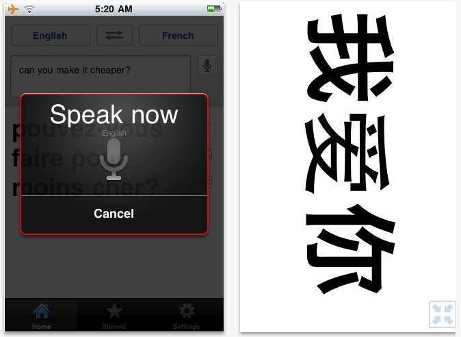 google translate app store