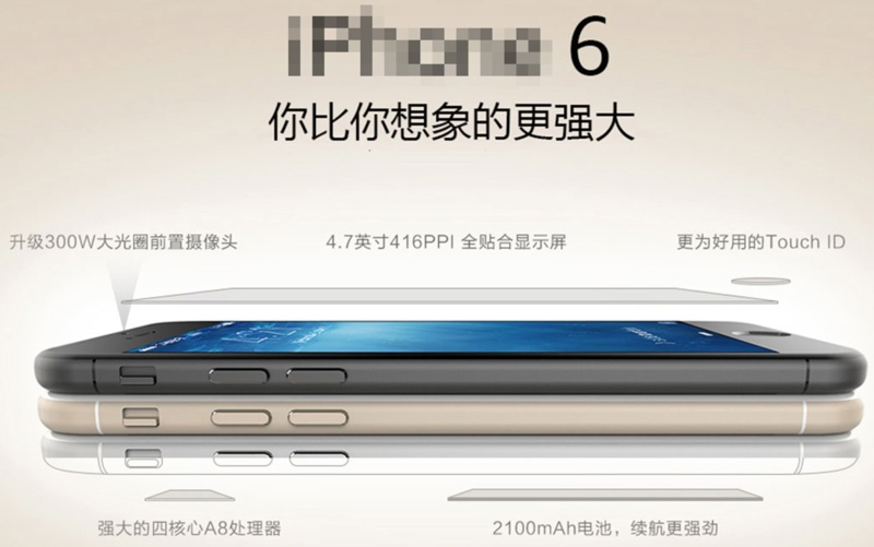 prevendita iphone 6 da china telecom