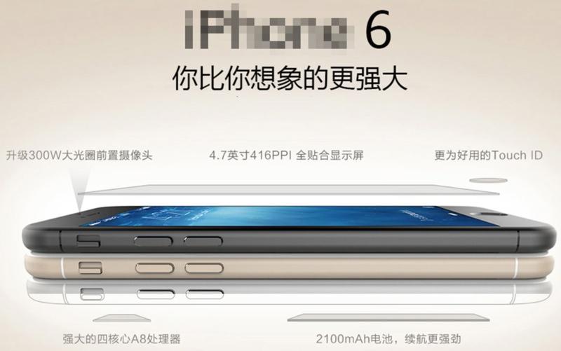 prevendita iphone 6 da china telecom