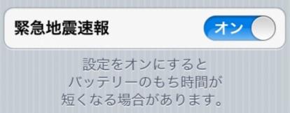 iOS 5 terremoto