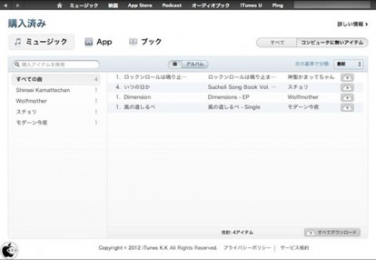 iTunes Cloud Match Japan