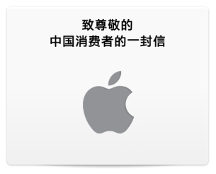 Apple Cina scuse Borsa