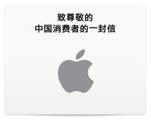 Apple Cina scuse Borsa